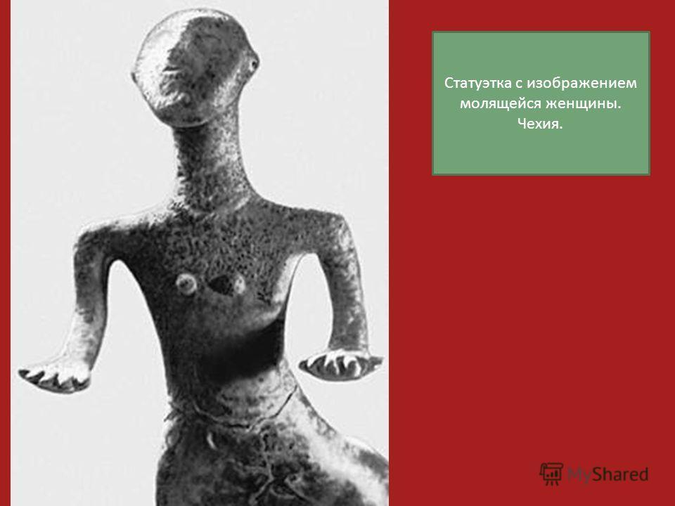 Статуэтка с изображением молящейся женщины. Чехия.