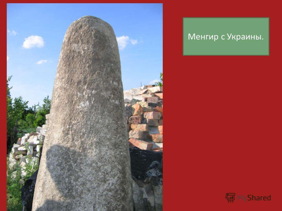 Менгир с Украины.