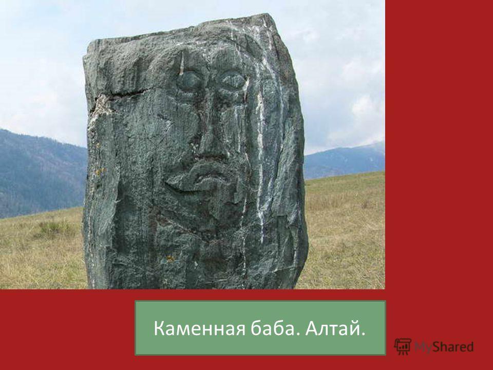 Каменная баба. Алтай.