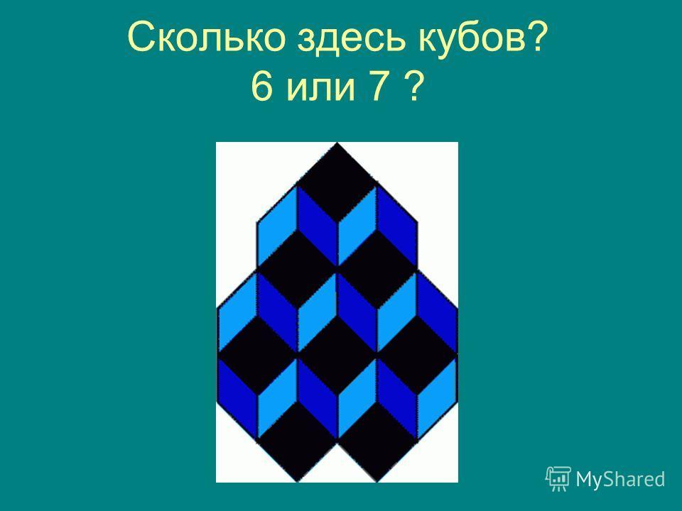 Сколько здесь кубов? 6 или 7 ?