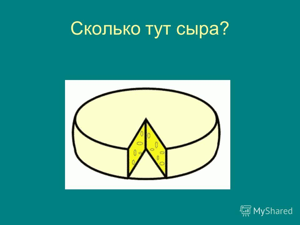 Сколько тут сыра?