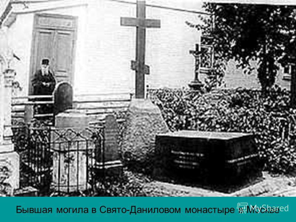 Бывшая могила в Свято-Даниловом монастыре в Москве