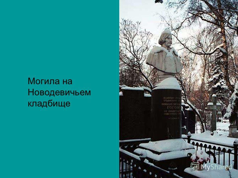 Могила на Новодевичьем кладбище