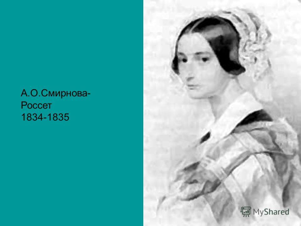 А.О.Смирнова- Россет 1834-1835