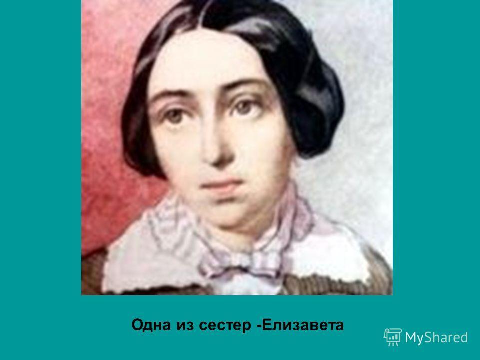 Одна из сестер -Елизавета
