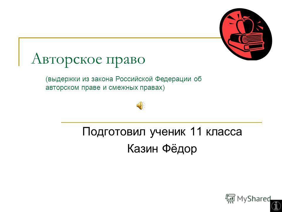 Авторское право рк реферат 2222