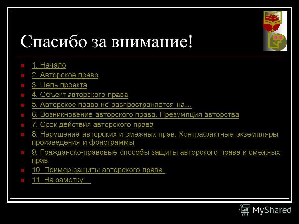 На заметку: Нарушение авторского права несет за собой уголовную ответственность (по закону Российской Фёдерации «об авторском праве и смежных правах».) Не нарушайте авторское право!!!