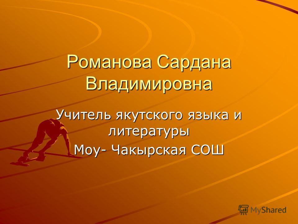 Романова Сардана Владимировна Учитель якутского языка и литературы Моу- Чакырская СОШ