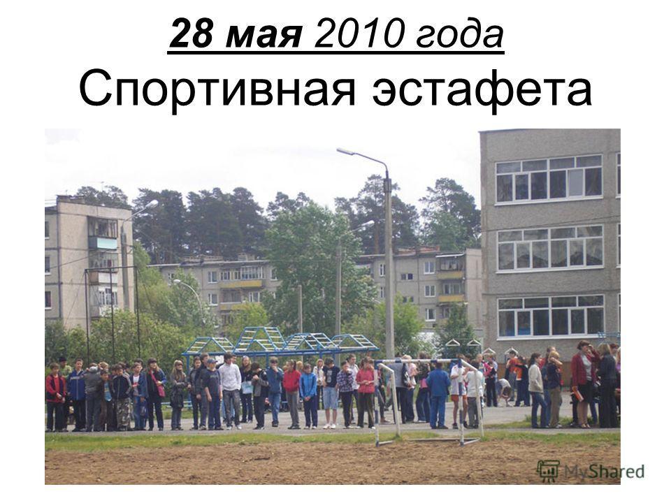 28 мая 2010 года Спортивная эстафета
