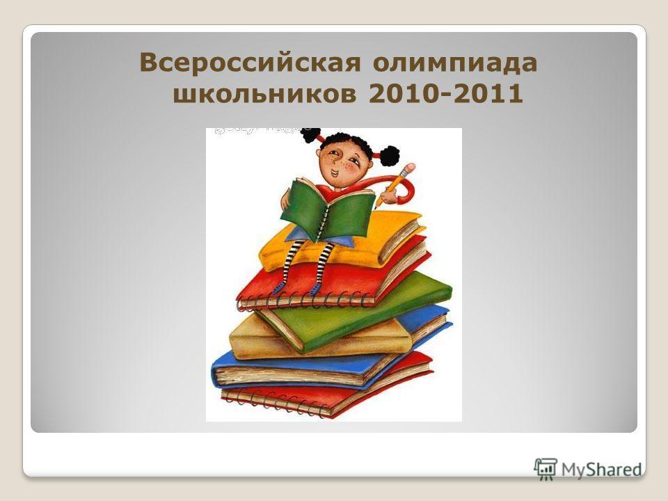 Всероссийская олимпиада школьников 2010-2011