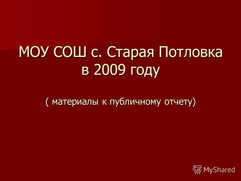 МОУ СОШ с. Старая Потловка в 2009 году ( материалы к публичному отчету)