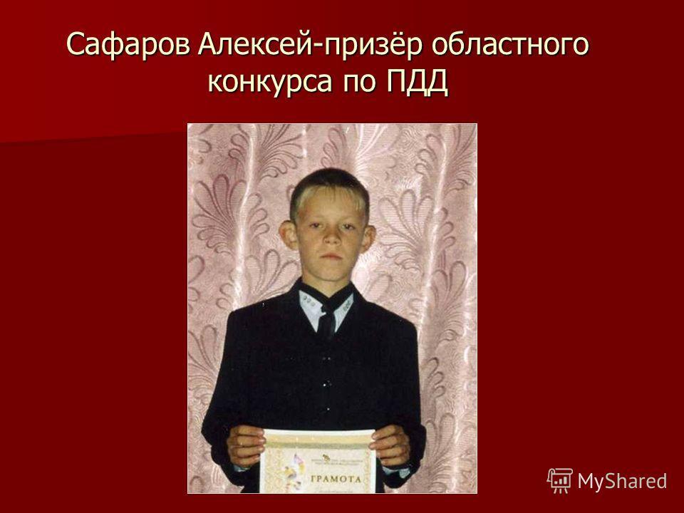 Сафаров Алексей-призёр областного конкурса по ПДД
