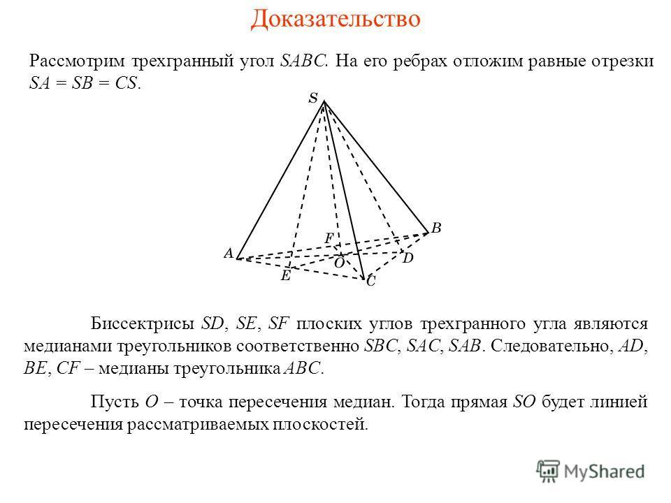 Доказательство Рассмотрим трехгранный угол SABC. На его ребрах отложим равные отрезки SA = SB = CS. Биссектрисы SD, SE, SF плоских углов трехгранного угла являются медианами треугольников соответственно SBC, SAC, SAB. Следовательно, AD, BE, CF – меди