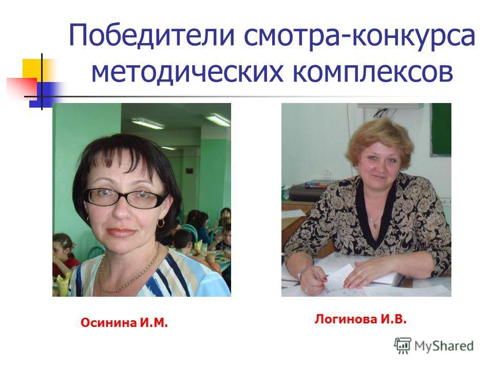 Победители смотра-конкурса методических комплексов Осинина И.М. Логинова И.В.