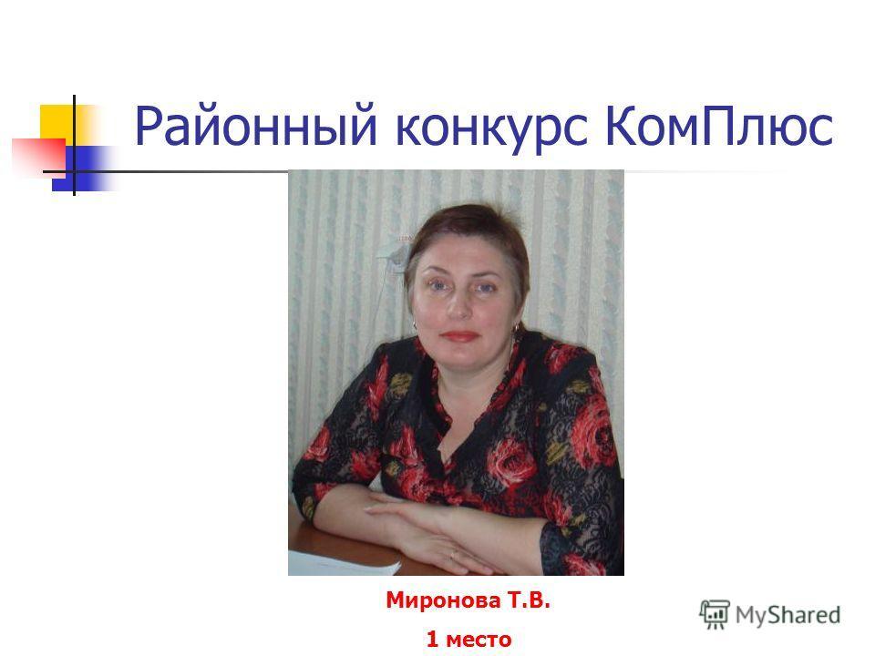 Районный конкурс КомПлюс Миронова Т.В. 1 место