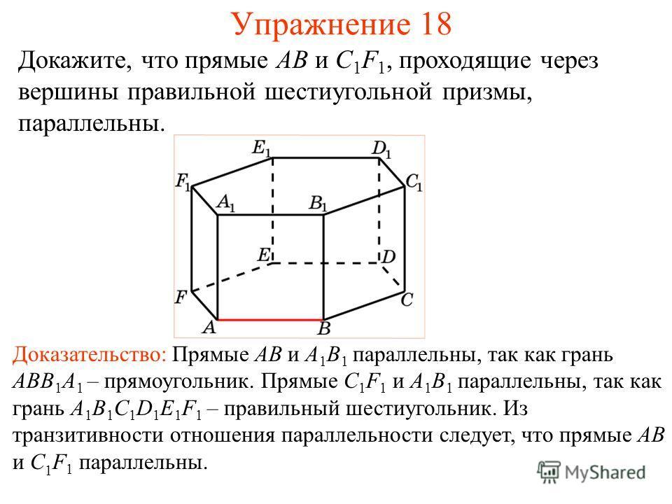 Доказательство: Прямые AB и A 1 B 1 параллельны, так как грань ABB 1 A 1 – прямоугольник. Прямые C 1 F 1 и A 1 B 1 параллельны, так как грань A 1 B 1 C 1 D 1 E 1 F 1 – правильный шестиугольник. Из транзитивности отношения параллельности следует, что