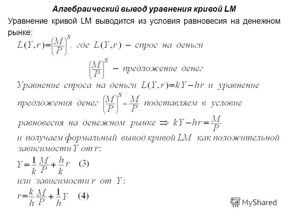 Алгебраический вывод уравнения кривой LM Уравнение кривой LM выводится из условия равновесия на денежном рынке: