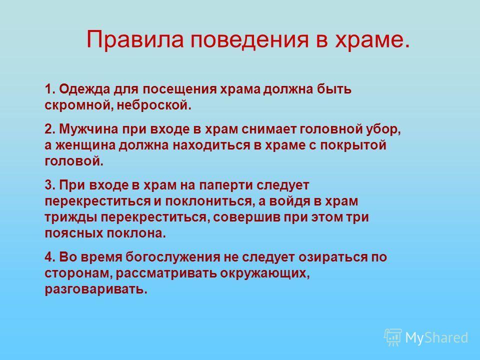 Правила Поведения В Храме Презентация Для Детей