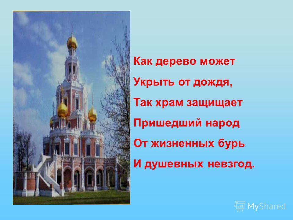 Как дерево может Укрыть от дождя, Так храм защищает Пришедший народ От жизненных бурь И душевных невзгод.