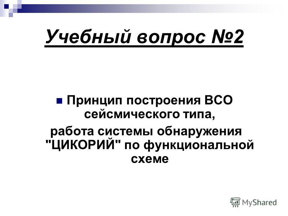 Учебный вопрос 2 Принцип построения ВСО сейсмического типа, работа системы обнаружения ЦИКОРИЙ по функциональной схеме