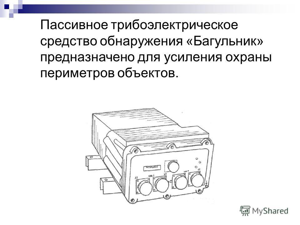 Пассивное трибоэлектрическое средство обнаружения «Багульник» предназначено для усиления охраны периметров объектов.