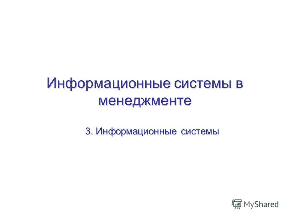 Информационные системы в менеджменте 3. Информационные системы