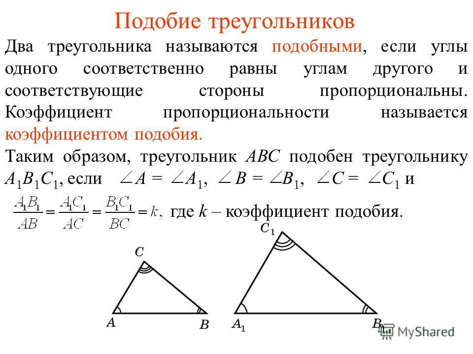 Подобие треугольников Два треугольника называются подобными, если углы одного соответственно равны углам другого и соответствующие стороны пропорциональны. Коэффициент пропорциональности называется коэффициентом подобия. Таким образом, треугольник АВ