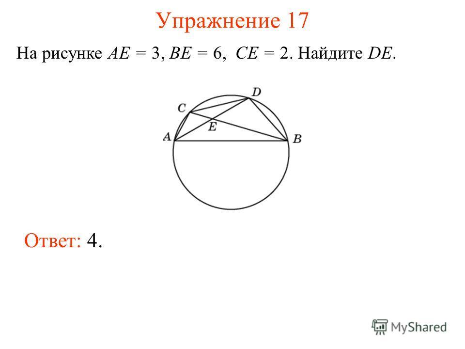 Упражнение 17 На рисунке AE = 3, BE = 6, CE = 2. Найдите DE. Ответ: 4.