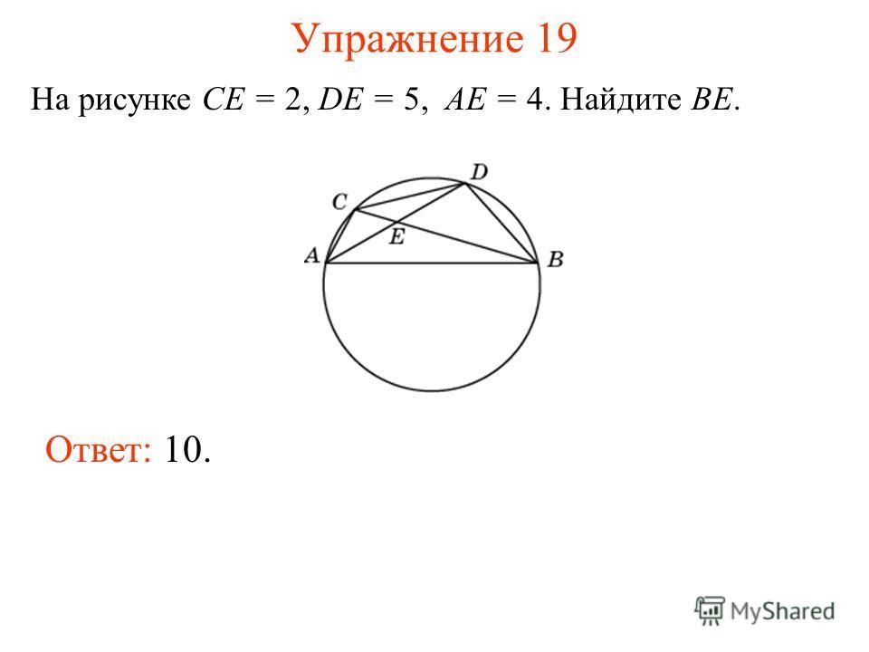 на рисунке 6 показана траектория движения