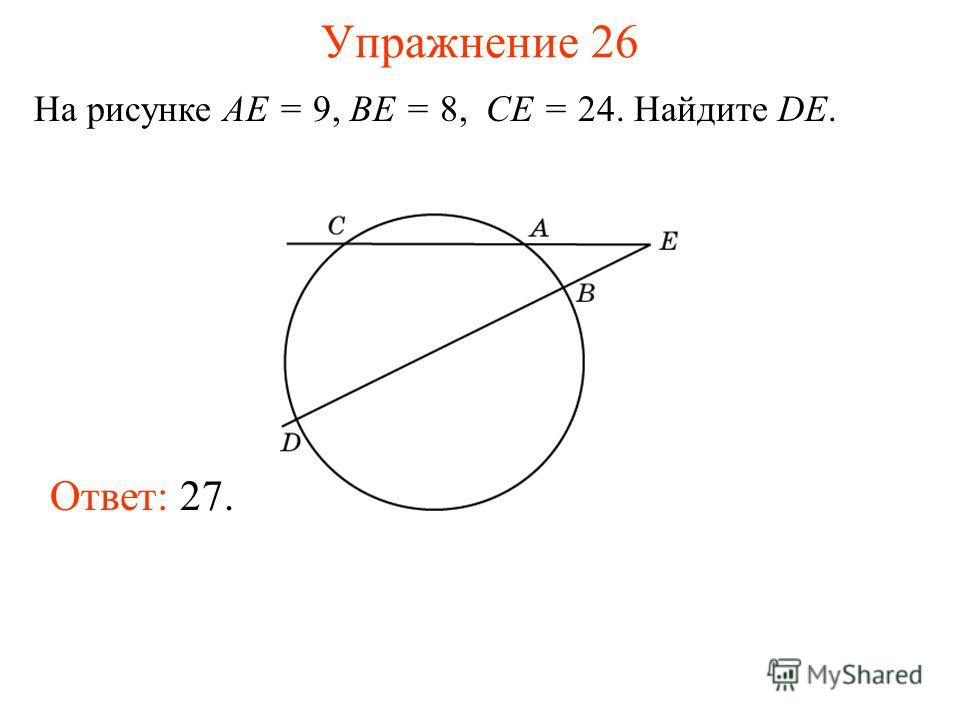 Упражнение 26 На рисунке AE = 9, BE = 8, CE = 24. Найдите DE. Ответ: 27.