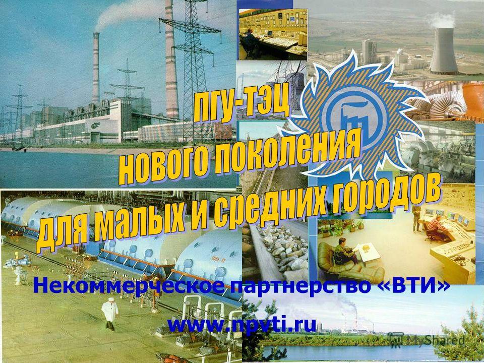 Некоммерческое партнерство «ВТИ» www.npvti.ru