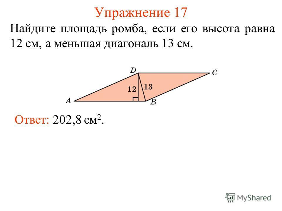 Как найти диагональ ромба если a вторая дианаль и высота