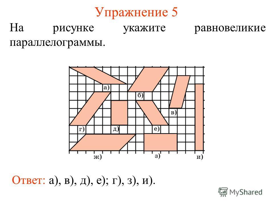Упражнение 5 На рисунке укажите равновеликие параллелограммы. Ответ: а), в), д), е); г), з), и).