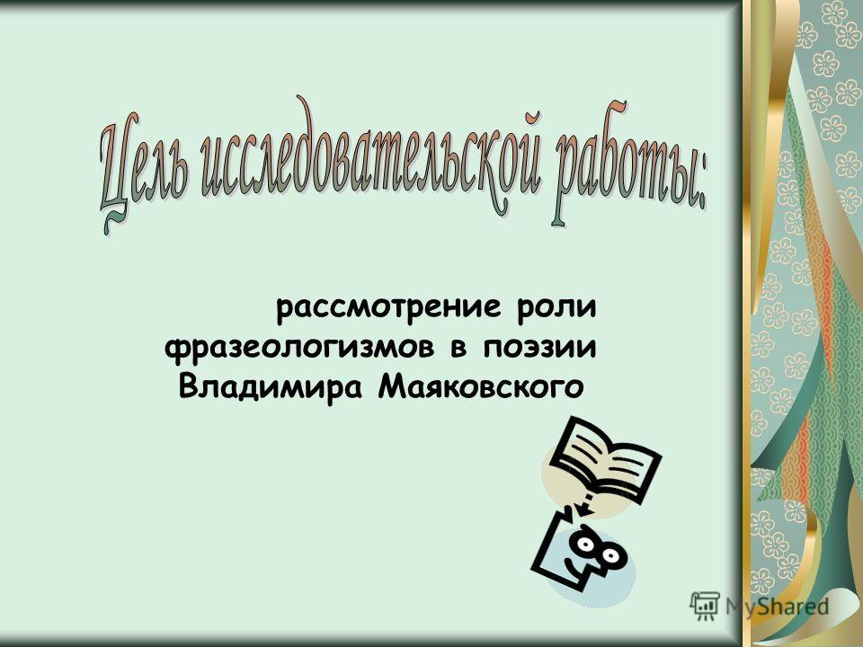рассмотрение роли фразеологизмов в поэзии Владимира Маяковского