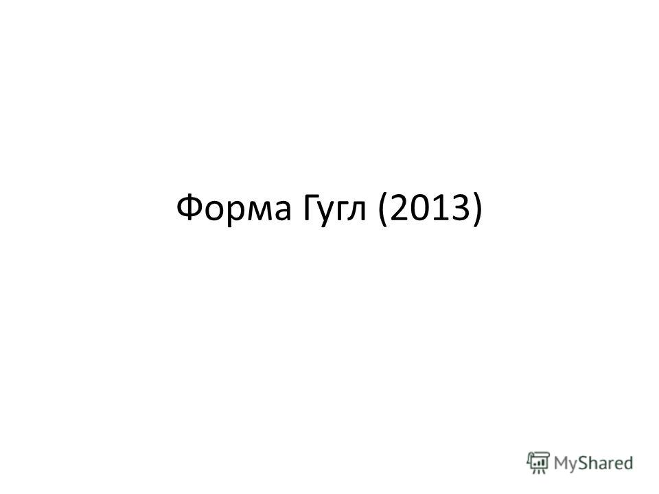 Форма Гугл (2013)