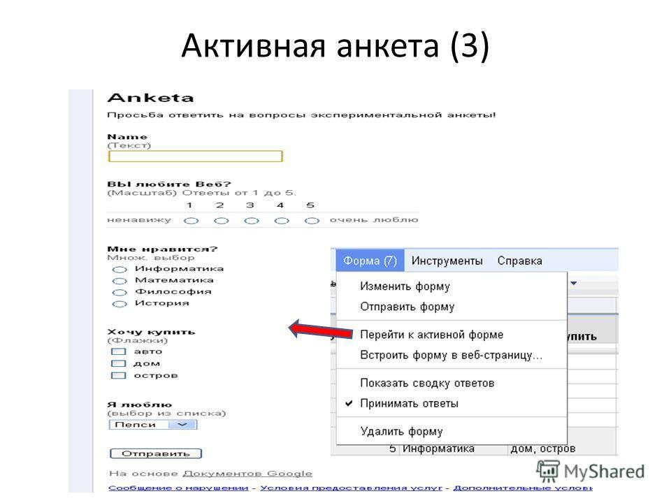 Активная анкета (3)