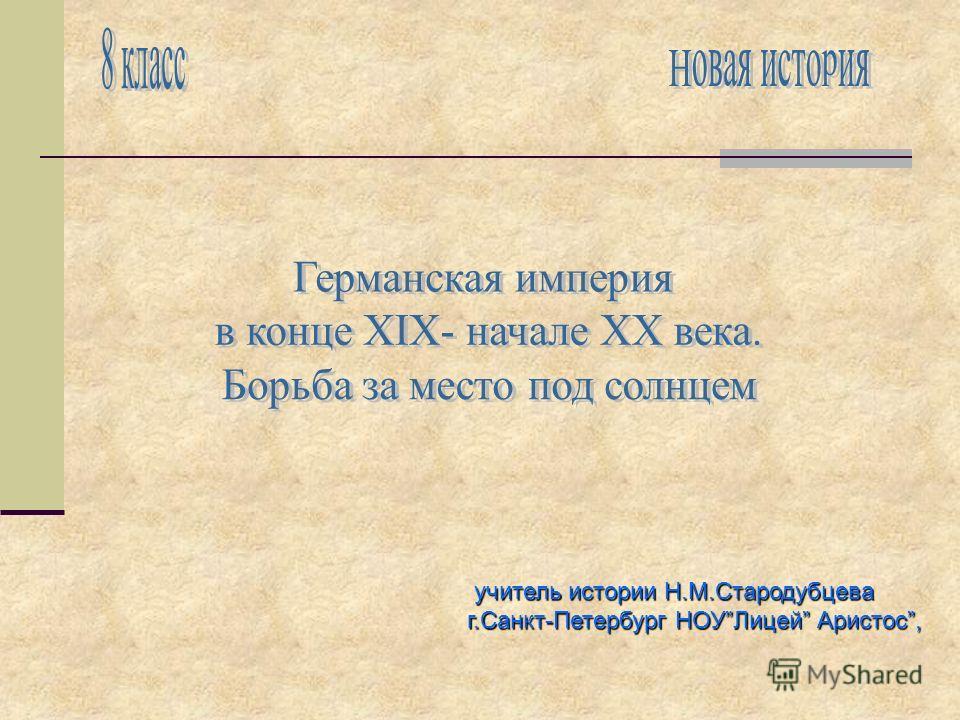 учитель истории Н.М.Стародубцева г.Санкт-Петербург НОУЛицей Аристос,