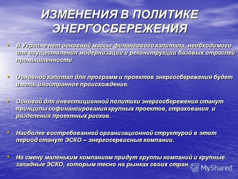 ИЗМЕНЕНИЯ В ПОЛИТИКЕ ЭНЕРГОСБЕРЕЖЕНИЯ В Украине нет основной массы финансового капитала, необходимого для осуществления модернизации и реконструкции базовых отраслей промышленности. В Украине нет основной массы финансового капитала, необходимого для