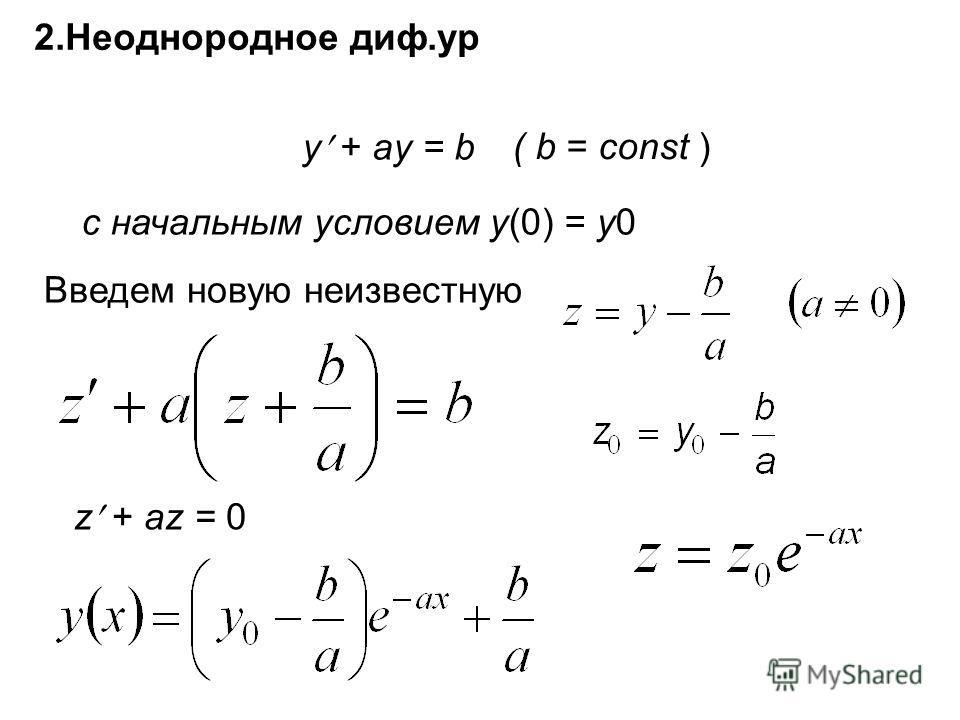 2.Неоднородное диф.ур y + ay = b ( b = const ) с начальным условием y(0) = y0 Введем новую неизвестную z + az = 0