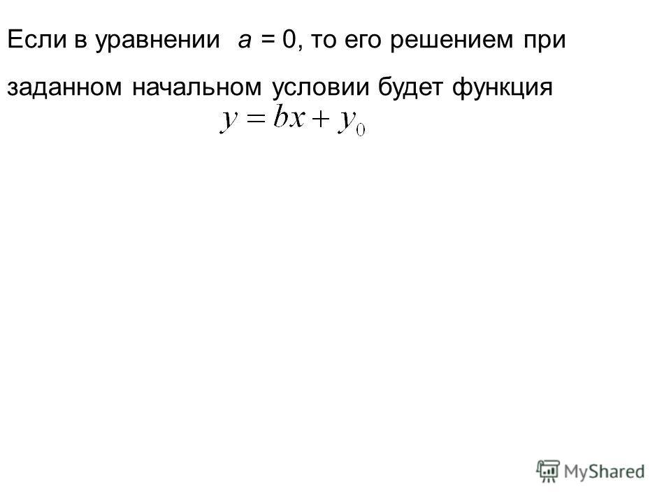 Если в уравнении a = 0, то его решением при заданном начальном условии будет функция