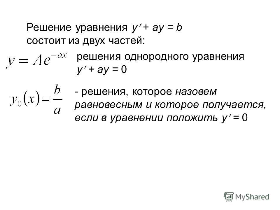 Решение уравнения y + ay = b состоит из двух частей: решения, которое назовем равновесным и которое получается, если в уравнении положить y = 0 решения однородного уравнения y + ay = 0