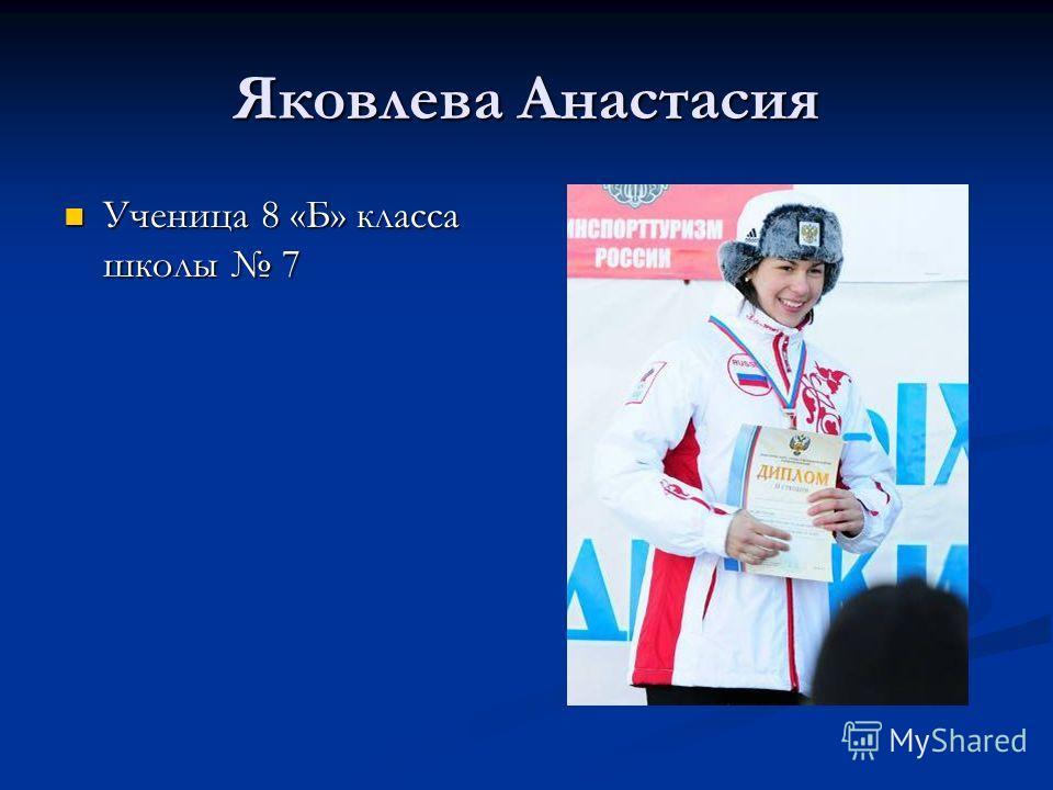 Яковлева Анастасия Ученица 8 «Б» класса школы 7 Ученица 8 «Б» класса школы 7