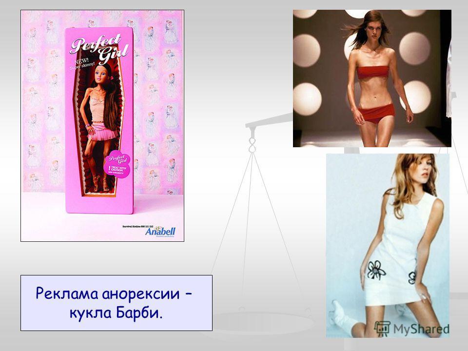 Реклама анорексии – кукла Барби.