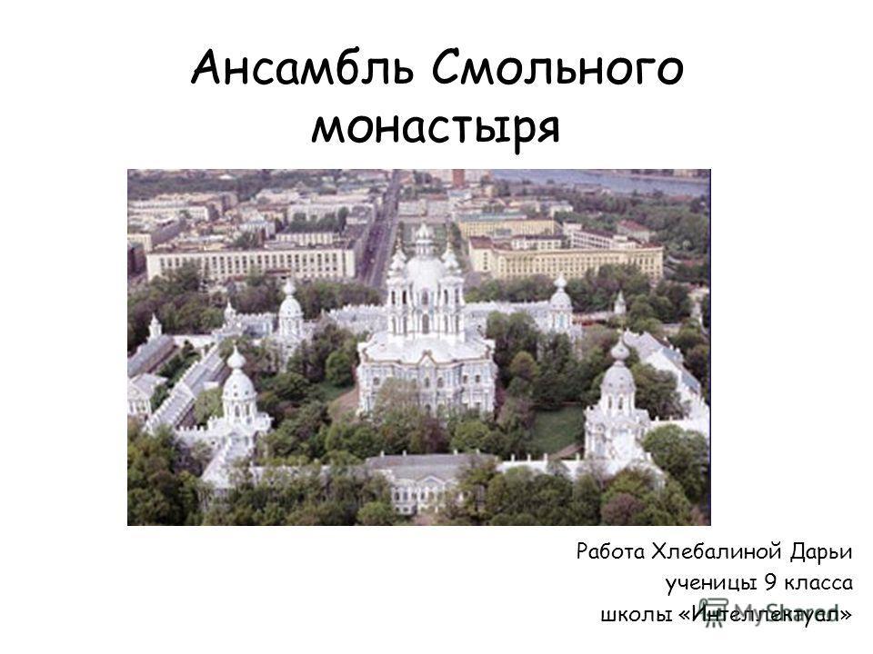 Ансамбль Смольного монастыря Работа Хлебалиной Дарьи ученицы 9 класса школы «Интеллектуал»
