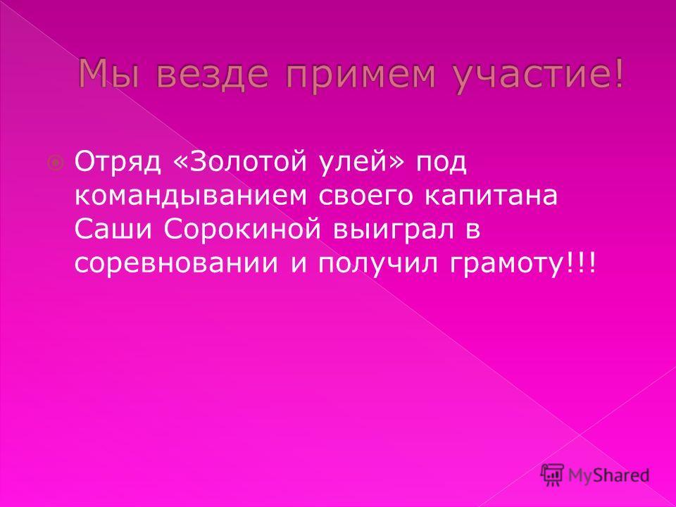 Отряд «Золотой улей» под командыванием своего капитана Саши Сорокиной выиграл в соревновании и получил грамоту!!!