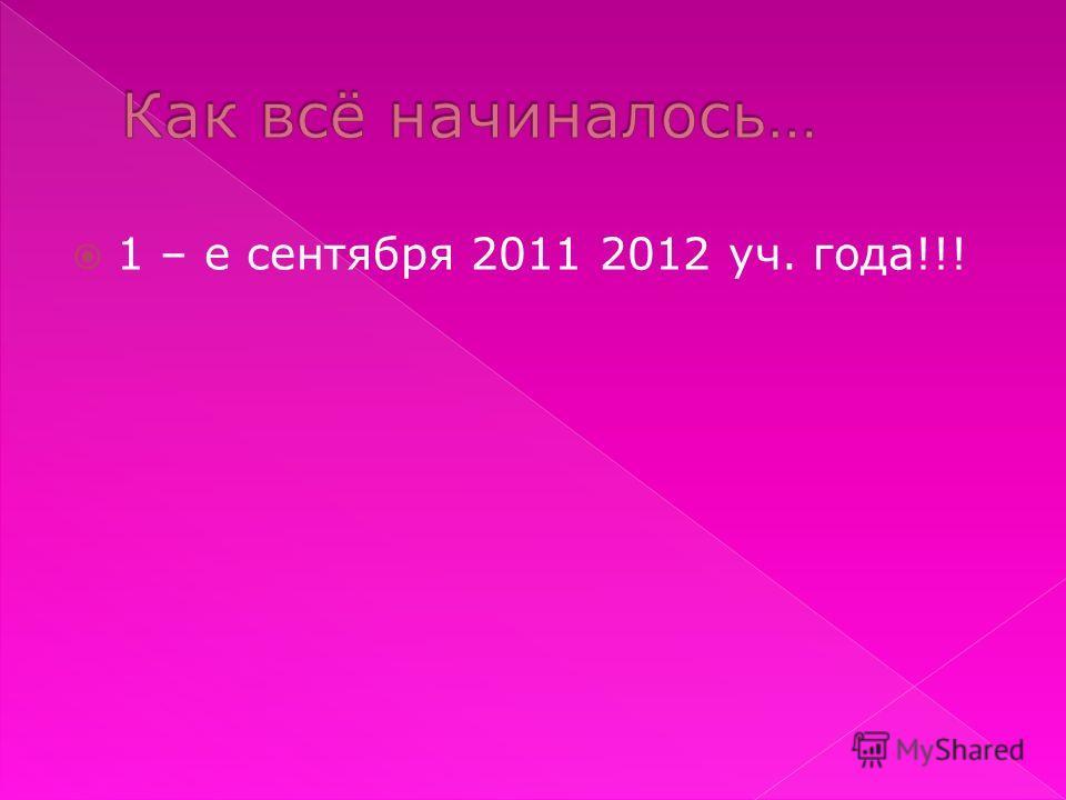 1 – е сентября 2011 2012 уч. года!!!