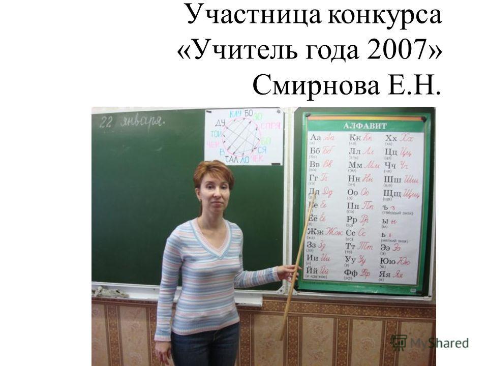 Участница конкурса «Учитель года 2007» Смирнова Е.Н.