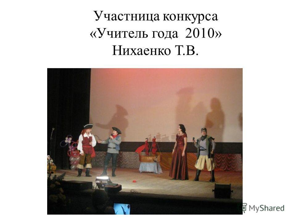 Участница конкурса «Учитель года 2010» Нихаенко Т.В.