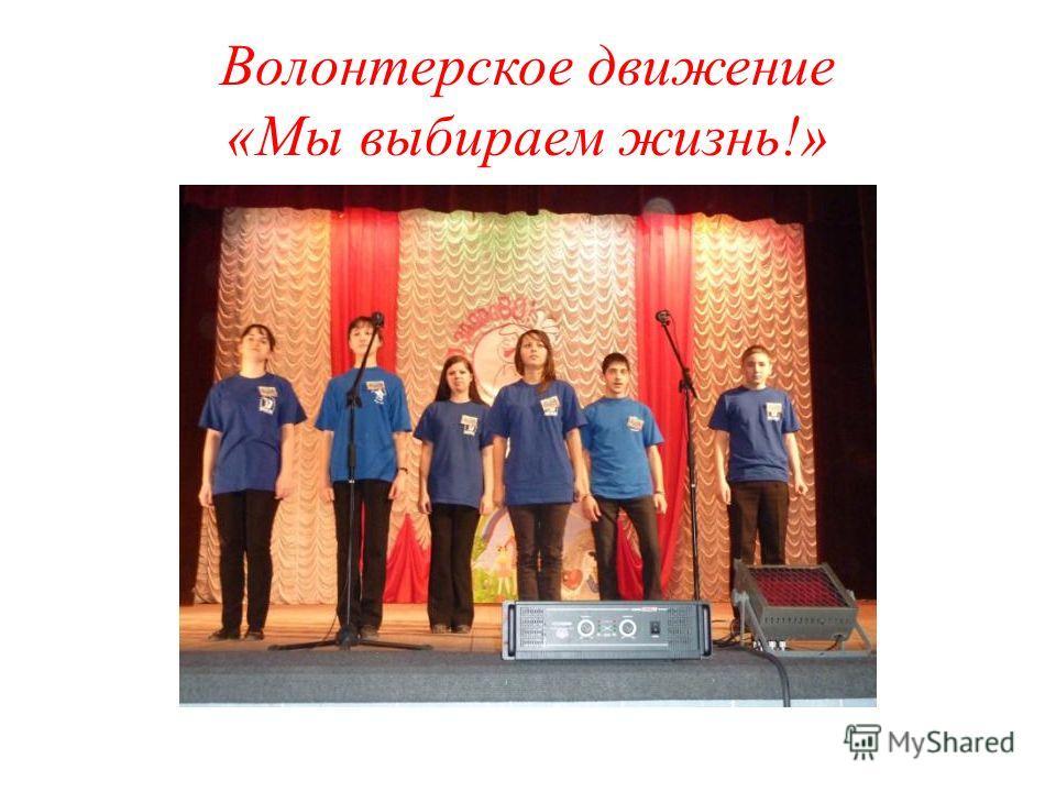 Волонтерское движение «Мы выбираем жизнь!»