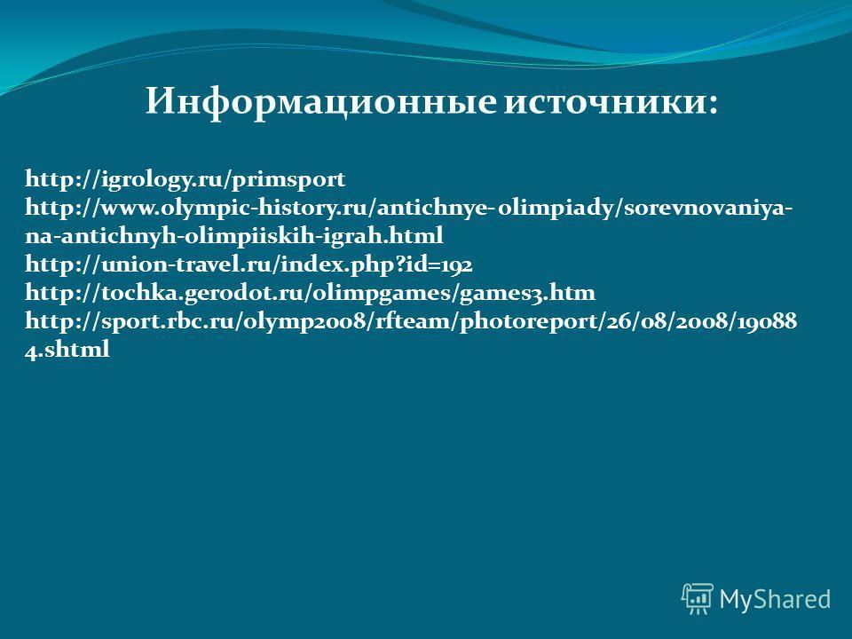http://igrology.ru/primsport http://www.olympic-history.ru/antichnye- olimpiady/sorevnovaniya- na-antichnyh-olimpiiskih-igrah.html http://union-travel.ru/index.php?id=192 http://tochka.gerodot.ru/olimpgames/games3.htm http://sport.rbc.ru/olymp2008/rf